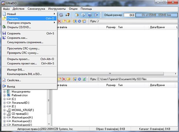 Как создать ISO образ диска из файлов или папок и записать его на флешку 985
