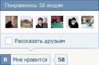 как настроить кнопку мне нравится vkontakte
